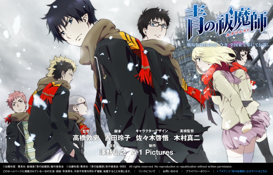 Anime Ao no exorcist